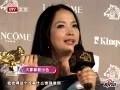 视频:吕丽萍获封金马影后 郝蕾获最佳女配庆功