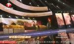 视频:安徽卫视国剧盛典刘劲演唱《映山红》