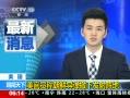 视频:美官员透露朝鲜从发射阵地撤下两枚导弹