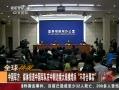 视频:中国军方否认在中朝边境大规模增兵