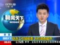 视频:中国工作组抵泰 首次共同勘查遇袭船只