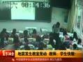 视频:雅安护学生撤离老师称出于本能保护学生