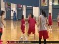 视频-新一届中国女篮亮相  目标重回亚洲之巅