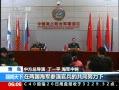视频:俄方军演总导演称中俄不会结成军事同盟