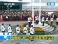 视频:香港回归15年举行升旗仪式 梁振英唱国歌