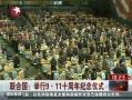 视频:联合国举行仪式纪念9-11十周年