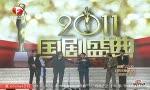视频:安徽卫视2011国剧盛典全程回顾(9)