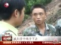 视频:救援队在云南保山滑坡废墟上挖洞救人
