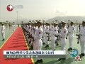 视频:缅甸总理举行仪式欢迎温家宝访问