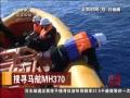 视频:澳总理称MH370是人类历史上最艰难搜寻