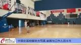 视频-中国女篮拍摄官方写真 赵爽与工作人员斗牛