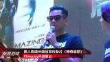 ChinaJoy2013黑人陈建州现场宣传新片《神奇》