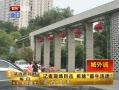 视频:北京楼顶别墅拆除跟踪 城管称不会拖很久
