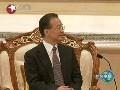 视频:温家宝会见缅甸领导人丹瑞