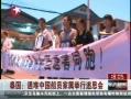 视频:我国遇难船员家属在湄公河边吊唁亲人