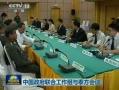 视频:中国政府联合工作组与泰方会谈