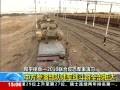 视频:解放军坦克装甲车等重型装备抵达演习区
