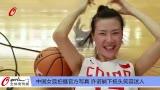 视频-中国女篮拍摄官方写真 许诺摆拍露迷人微笑
