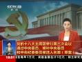 视频:十八大主席团通过中央委员候选人名单草案