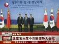 视频:温家宝出席第三次中日韩领导人会议