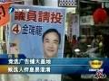 视频:台湾五市选情进入冲刺 街道贴满竞选广告