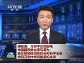 视频:胡锦涛习近平分别复电国民党主席马英九