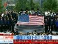 视频:美国911悼念仪式上遇难者名字被逐一念出