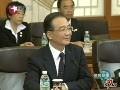 视频:温家宝与韩国总统李明博会谈