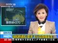 视频:马航发布通知禁止驾驶舱只留1名机师
