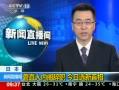 视频:日本菅直人内阁辞职 国会今日选新首相
