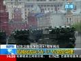 视频:俄罗斯SA-17M2防空导弹在红场接受检阅