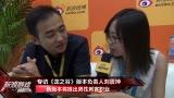 ChinaJoy新浪游戏专访《龙之谷》版本负责人刘震坤