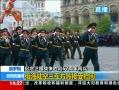视频:俄海陆空三军方阵在红场接受检阅