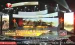 视频:安徽卫视2011国剧盛典全程回顾(2)