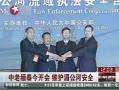 视频:中老缅泰开会磋商彻查我国船员遇害案