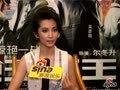 视频:《枪王之王》首映 主演李冰冰新浪专访