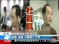 视频:警方称陈宏源总干事可能谋划连胜文枪案