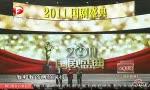 视频:国剧盛典雷恪生获终身成就奖