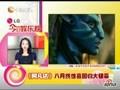 视频:《阿凡达》8月携惊喜回归大银幕