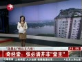 视频:奇经堂工作人员称楼顶别墅主人并非堂主