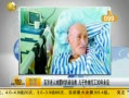 视频:老人地震时扒砖自救30年未见儿称不想麻烦