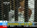视频:埃及前总统穆巴拉克躺床上出庭否认指控