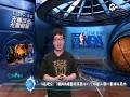 视频-《声色NBA》大赢家 微博答题赢清扬洗发水