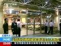 视频:连战之子连胜文在医院接受救治