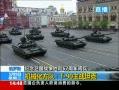 视频:俄罗斯T-90主战坦克通过红场接受检阅