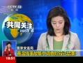 视频:温州动车追尾事故集中调查阶段结束
