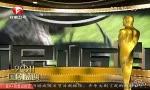 视频:马伊�P凭《双城生活》获年度最佳女主角