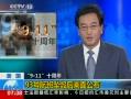 视频:911事件中93号航班坠毁后画面首度曝光
