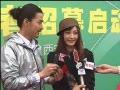 视频:全球志愿者宣传大使姚笛祝福西安世园会