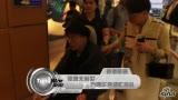 视频:邵逸夫离世 方逸华奔波忙丧礼